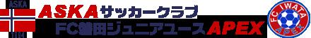 ASKAサッカークラブ FC磐田ジュニアユースAPEX